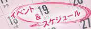 イベント&カレンダー