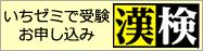 漢字検定申し込み