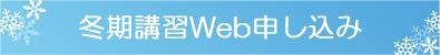 冬期講習Web申し込み