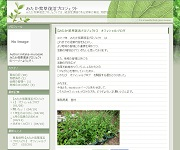 紫草復活プロジェクト
