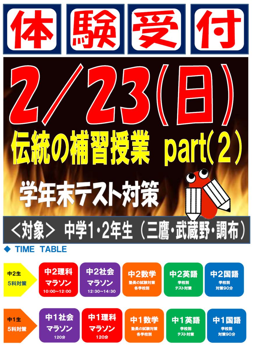 2/23ポスター