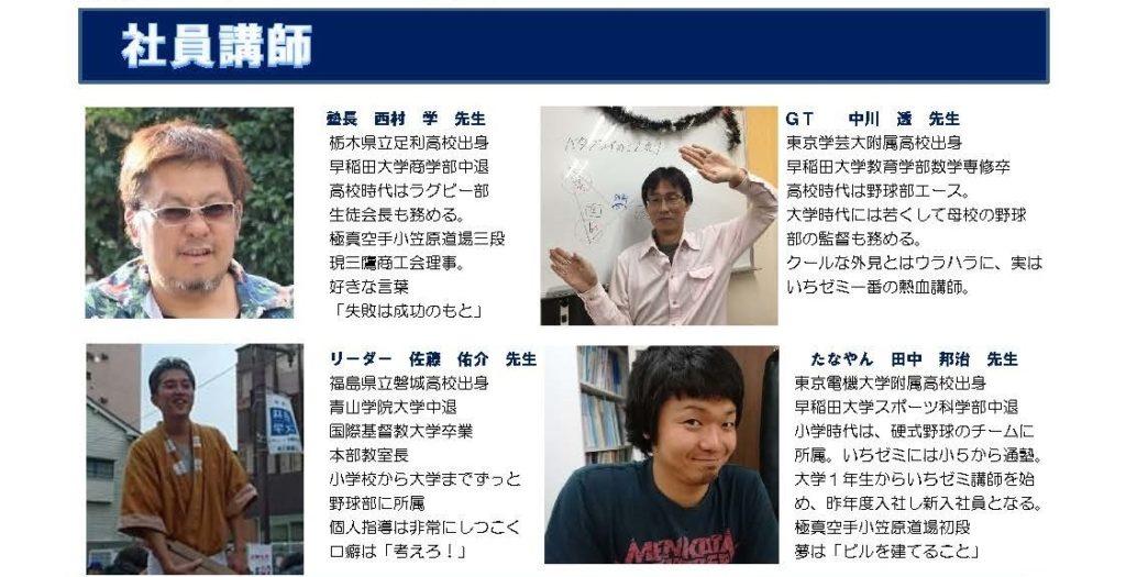 staff_sha
